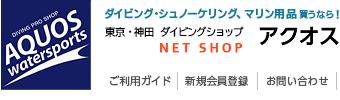 ラッシュガード・シュノーケル用品ダイビング器材買うならダイビングショップアクオス東京