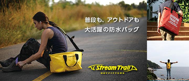 防水バッグ stream trail ストリームトレイル
